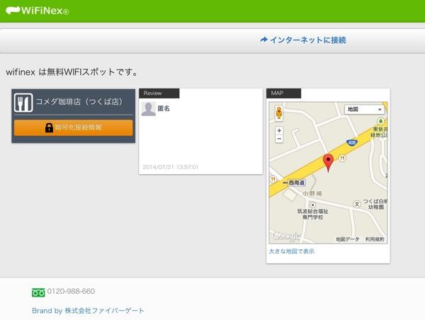 WiFiNex コメダ珈琲店 つくば店 Portal