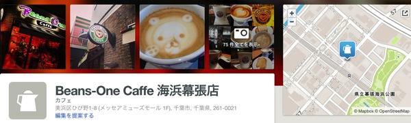 Beans One Caffe 海浜幕張店 千葉市 千葉県