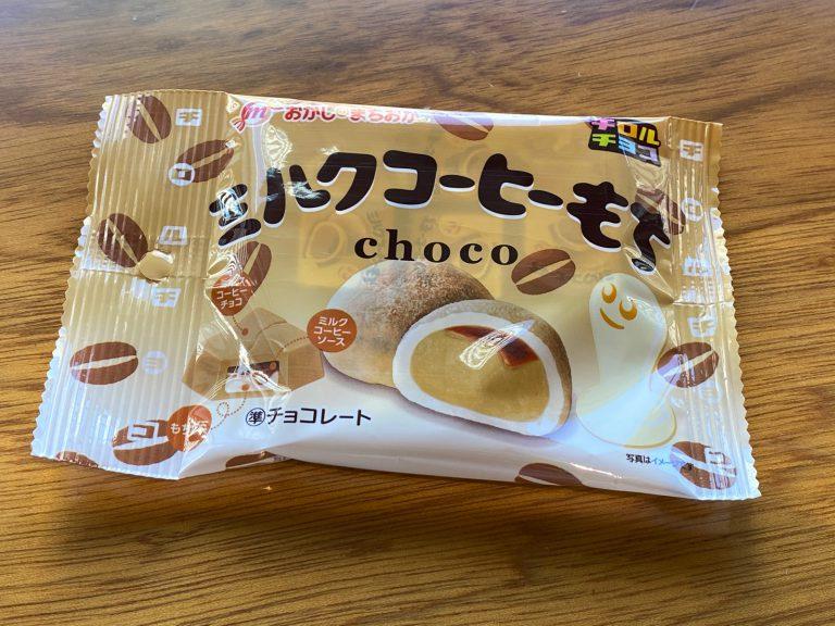 チロルチョコ【ミルクコーヒーもち】